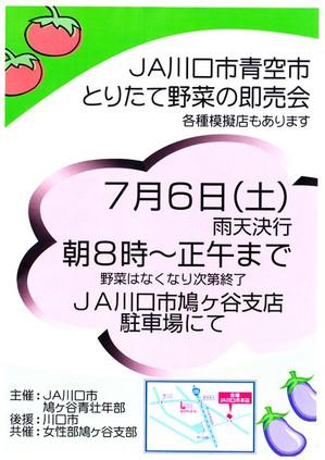 20130706aozoraichi